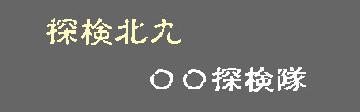 探検北九 ○○探検隊 掲示板
